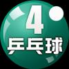 乒乓直播4台