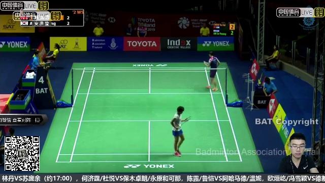 正在直播:【陈雨菲】泰国羽毛球公开赛