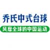 2021乔氏中式台球大奖赛鲅鱼圈站第二阶段