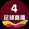 足球直播4台